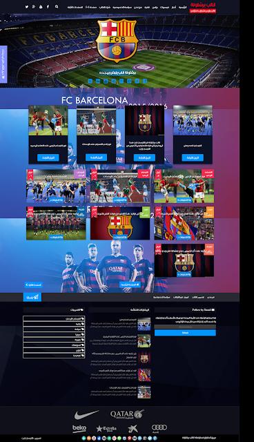 تحميل قالب بلوجر برشلونة رياضي 2019 | قالب برشلونة الاحترافي مجانا