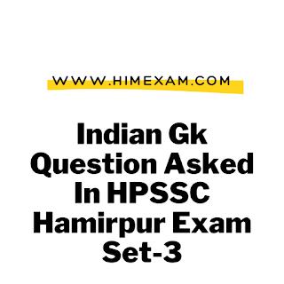 Indian Gk Question Asked In HPSSC Hamirpur Exam Set-3