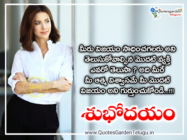 Inspirational Good morning quotes in telugu images for sharechat