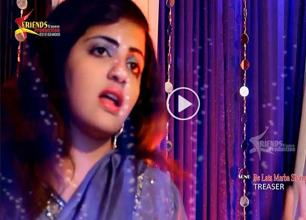 Pashto New Hd Song 2017 Be Lata Marba Shama By Kashmala