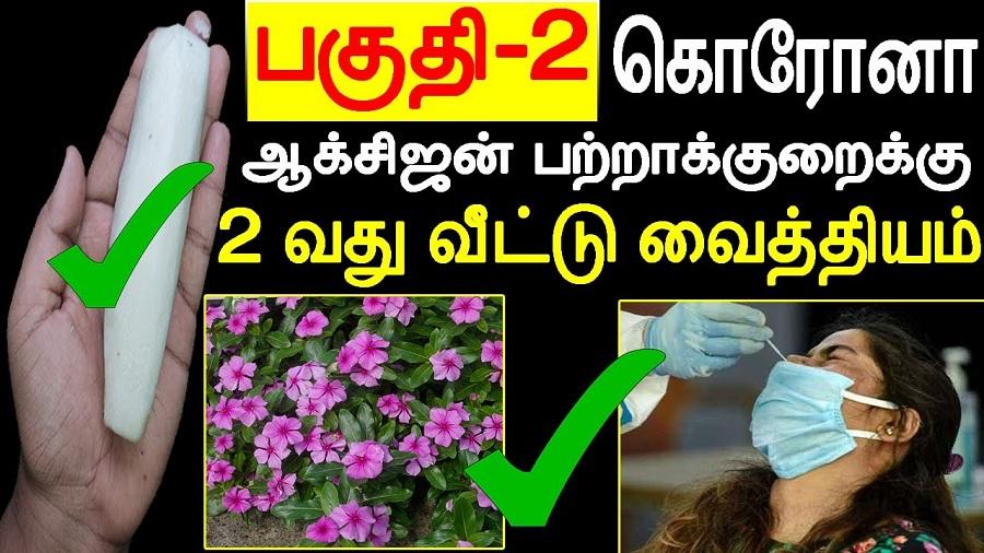 2 வது கொரோனா பரவலை தடுக்க இதோ வீட்டு வைத்தியம்!