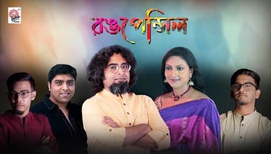 Rongpencil Lyrics by Koushik Chakraborty And Antara