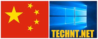 مايكروسوف تخضع لمتطلبات الصين وتطور نسخة ويندوز 10 خاصة بها - التقنية نت - technt.net