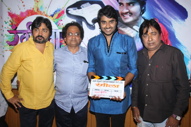 Pradeep Pandey'Chintu' Upcoming Films Rangeela