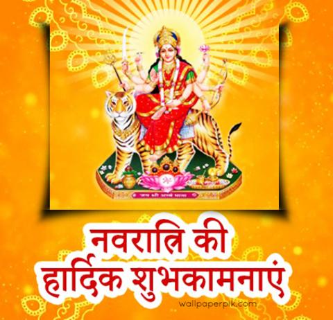 नवरात्रि की हार्दिक शुभकामनाएं संदेश