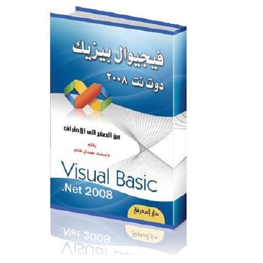 تحميل برنامج فجوال بيسك دوت نت vb net 2010