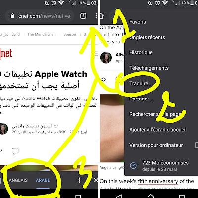 كيف تقوم بترجمة صفحات المواقع الاجنبية التي تزورها على الانترنت الى العربية بكل سهولة