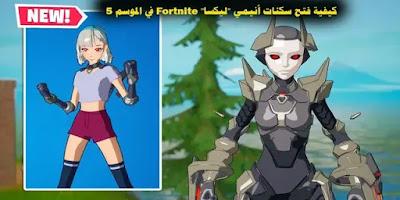 how unlock fortnite anime skin lexa chapter 2 season 5
