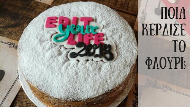 Πώς περάσαμε στο 1ο editors' meeting της χρονιάς - Κοπή πίτας 2018