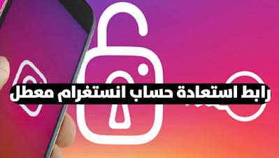 رابط استعادة حساب انستغرام Instagram معطل و إعادة تفعيله