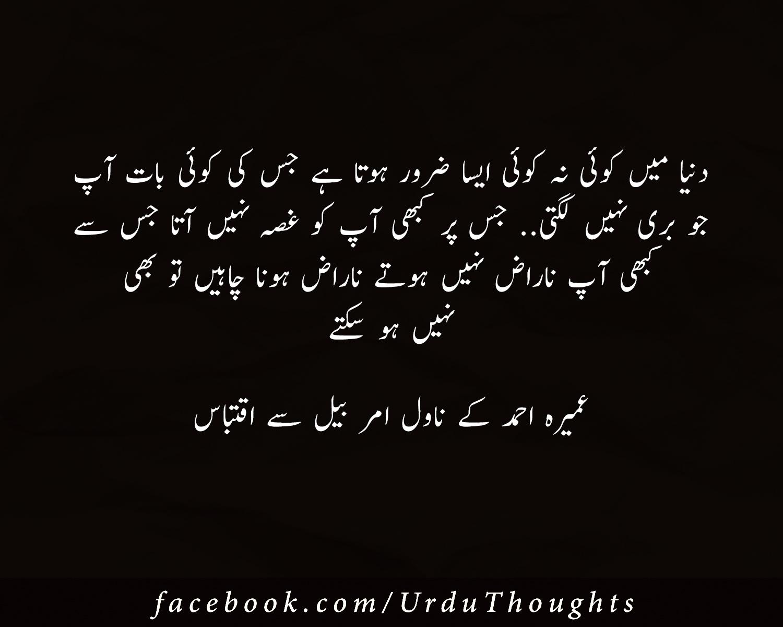 Imagenes De Best Quotes For Facebook In Urdu