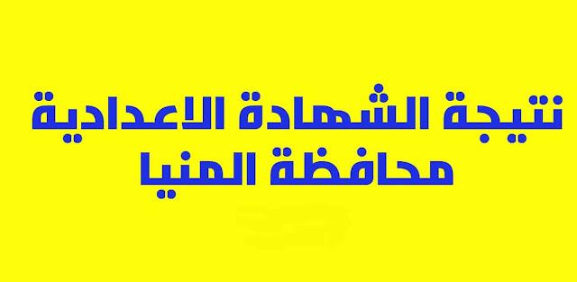 نتيجة الشهادة الاعدادية محافظة المنيا الترم الثاني 2018