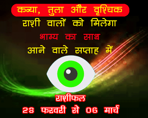 all about 28 February Se 06 March Rashifal in hindi jyotish