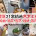 雪隆区22家精选艺术工作坊,烘培·绘画·插花·陶艺·刺绣·首饰·拉花!