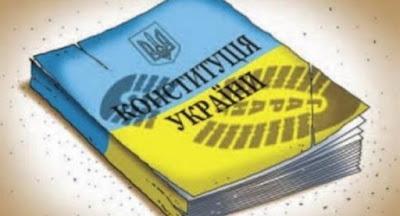 На сайте Верховной Рады появился текст изменений к Конституции