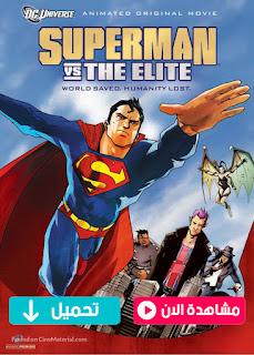 مشاهدة وتحميل فيلم  سوبرمان Superman vs. The Elite 2012 مترجم عربي