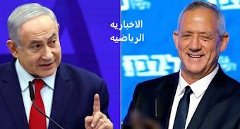 الاخباريه الرياضيه الانتخابات الإسرائيلية: نتنياهو ومنافسه يتجهان إلى طريق مسدود