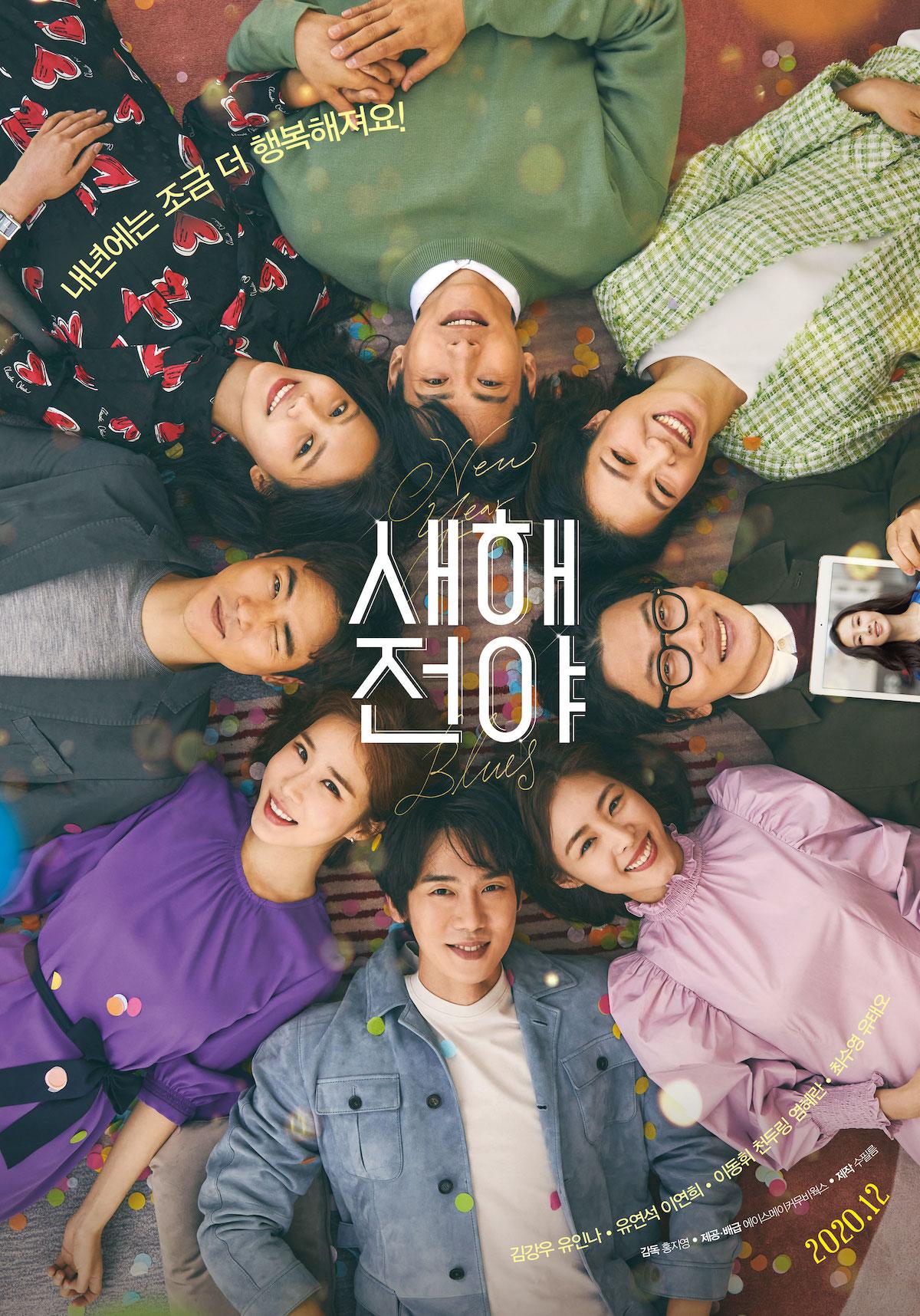 New Year Blues 2021 South Korea Hong Ji-young Kim Kang-woo Yoo Yeon-seok You In-na  Drama, Romance