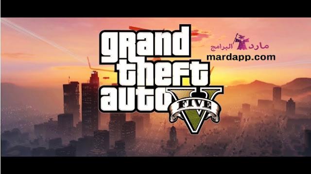 تحميل لعبة GTA 5 جاتا 5 للكمبيوتر برابط مباشر ميديا فاير مضغوطة بحجم صغير مجانا