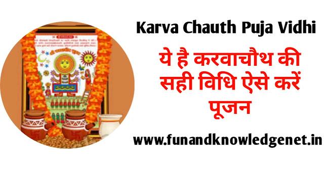 Karva Chauth Vrat ki Pujan Vidhi