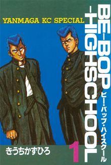 Be-Bop-Highschool Manga