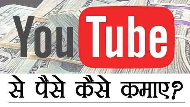 YOUTUBE से पैसे कैसे कमाएं ? EARN MONEY FROM YOUTUBE IN HINDI