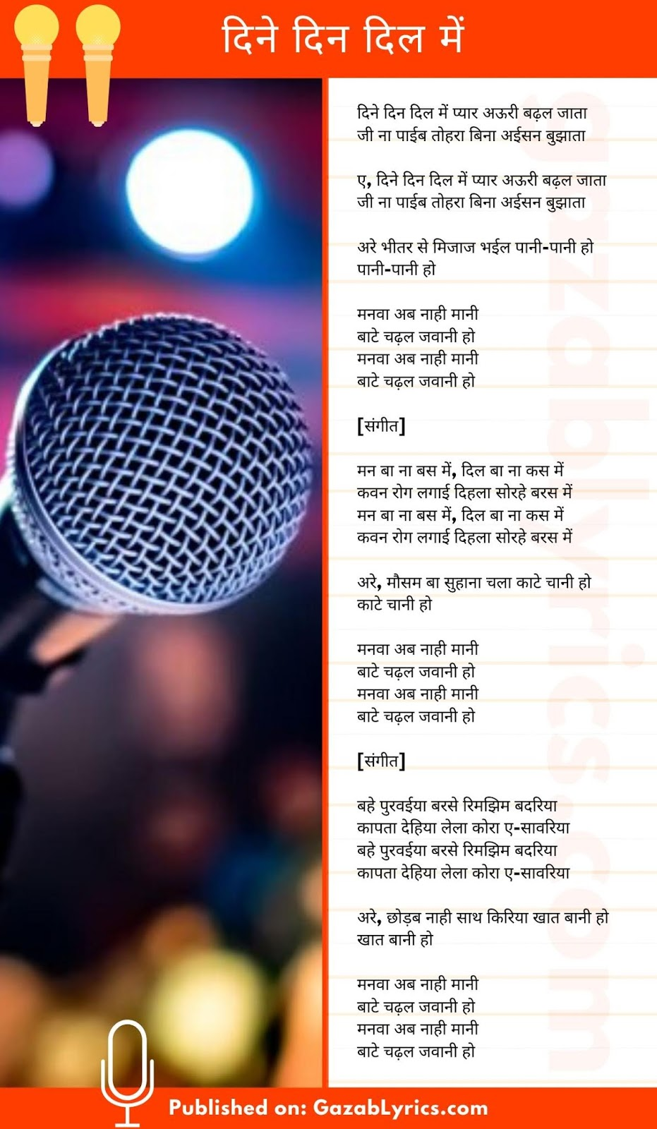 Dine Din Dil Me song lyrics image