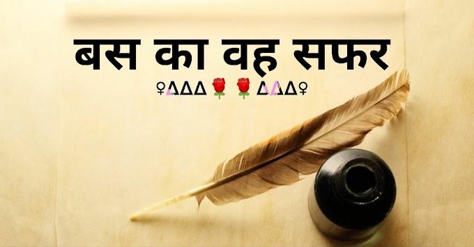 short moral story in hindi|बस का वह सफर| moral story in hindi in short