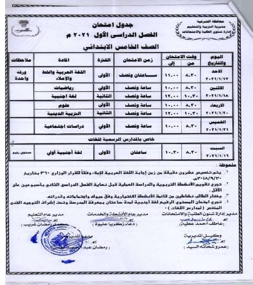 جداول امتحانات نصف العام ترم أول محافظة الشرقية
