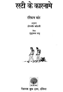 Rusty ke karname free pdf download, rasti ke karname