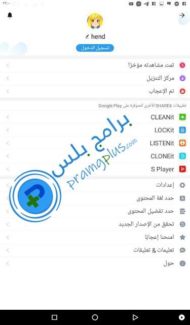 اعدادات حساب Shareit 2020