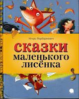 """Игорь Фарбаржевич """"Сказки маленького лисёнка"""""""