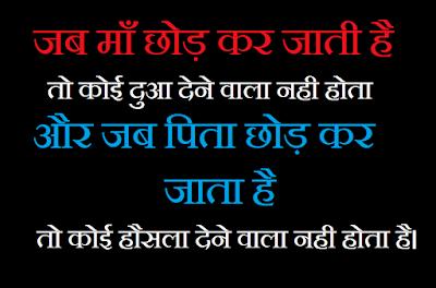 Whatsapp Status In Hindi - दिल को छू लेने व्हाट्सअप स्टेटस