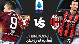 مشاهدة مباراة ميلان وتورينو بث مباشر اليوم 09-01-2021 في الدوري الإيطالي