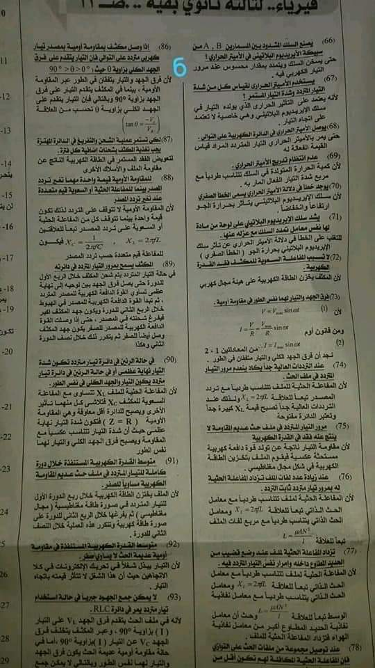 مراجعة وتوقعات الفيزياء للصف الثالث الثانوى من جريدة الجمهورية 6