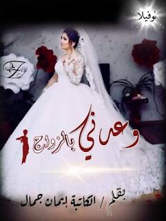 رواية وعدني بالزواج الفصل الثاني 2 بقلم ايمان جمال
