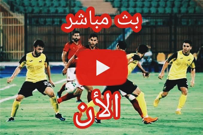 بث مباشر مشاهدة مباراة الأهلى ووادى دجلة فى الدورى المصرى بدون تقطيع