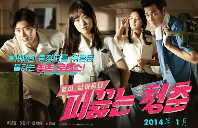 Lee Se Young Hot Young Bloods