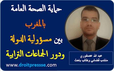 حماية الصحة العامة بالمغرب بين مسؤولية الدولة ودور الجماعات الترابية