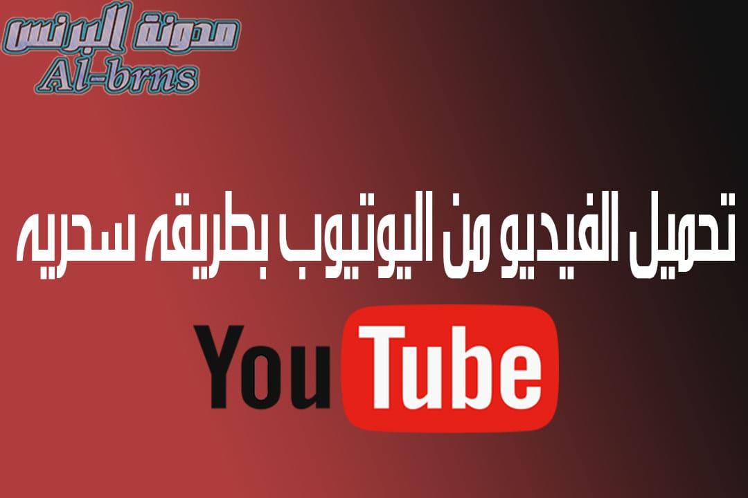 تحميل الفيديو من اليوتيوب بطريقه سحريه