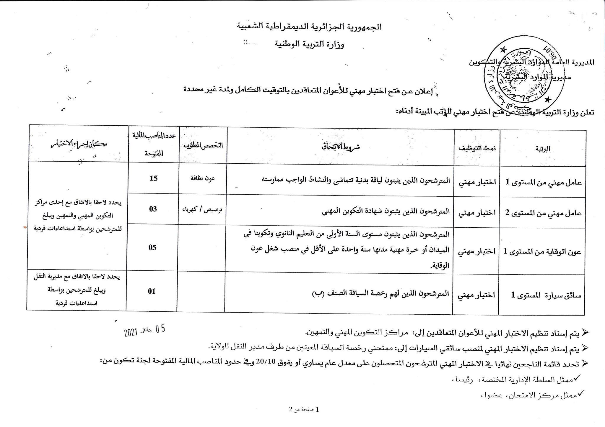 المسابقة 02: اعلان توظيف بوزارة التربية بمقرها بالقبة بالجزائر العاصمة 10 جانفي 2021