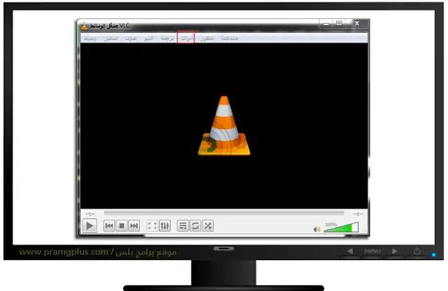 تغيير برنامج VLC للكمبيوتر