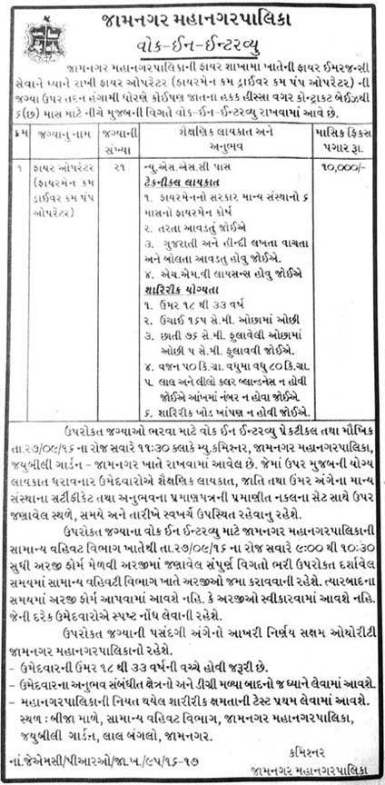 Jamnagar Municipal Corporation (JMC) 21 Fire Operator Posts Recruitment 2016