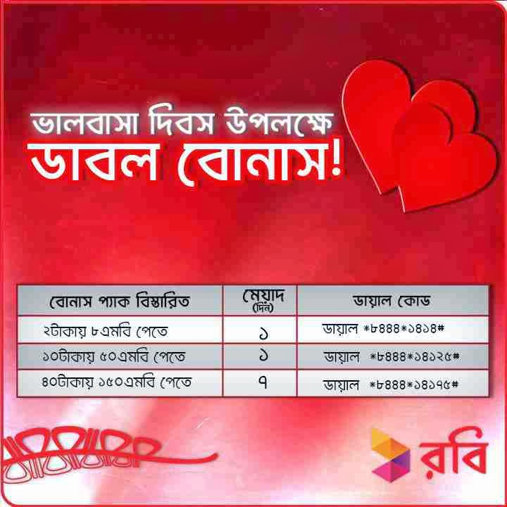 Robi-Double-Bonus-Data-offer-Valentine-Day