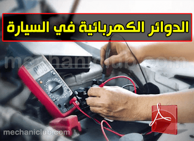 تحميل كتاب الدوائر الكهربائية في السيارة PDF