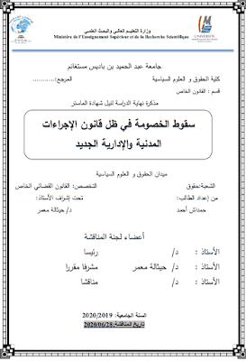 مذكرة ماستر: سقوط الخصومة في ظل قانون الإجراءات المدنية والإدارية الجديد PDF