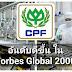 CPF อันดับสูงขึ้น! ใน Forbes Global 2000 ท่ามกลางวิกฤตระบาดทั่วโลก