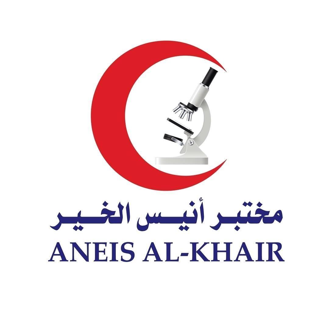 رقم خدمة عملاء فروع مختبر أنيس الخير السعودية 1443