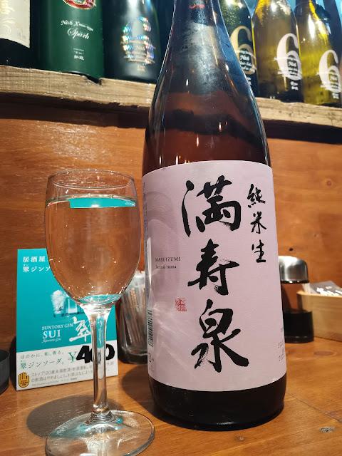 満寿泉 純米生(富山県)