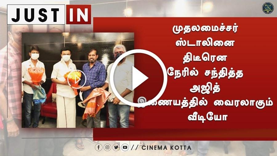 முதலமைச்சர் ஸ்டாலினை திடீரென நேரில் சந்தித்த அஜித்!